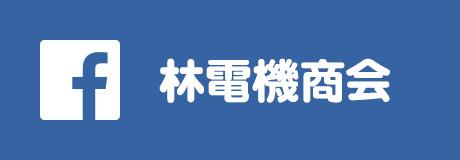 林電機商会Facebook