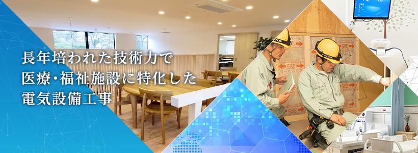 長年培われた技術力で医療・福祉施設に特化した電機設備工事
