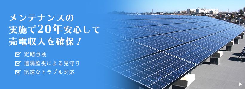 メンテナンスの実施で20年安心して売電収入を確保!