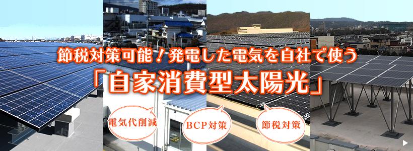 節税対策可能!発電した電気を自社で使う「自家消費型太陽光」