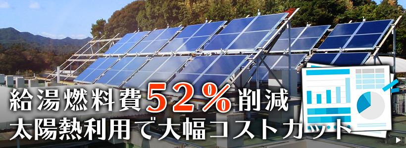 給湯燃料費52%削減、太陽熱利用で大幅コストカット