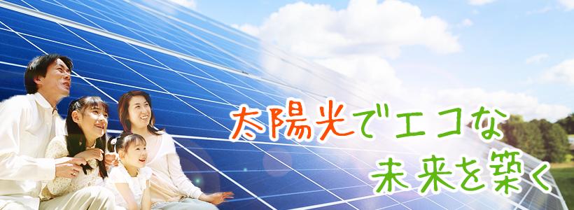 太陽光でエコな未来を築く